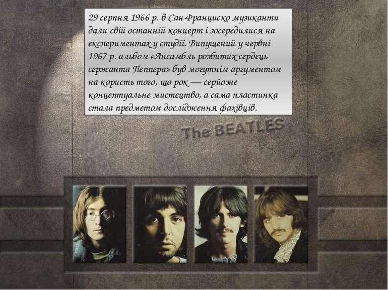 29 серпня 1966 р. в Сан-Франциско музиканти дали свій останній концерт і зосе...