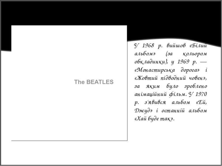 У 1968 р. вийшов «Білий альбом» (за кольором обкладинки), у 1969 р. — «Монаст...