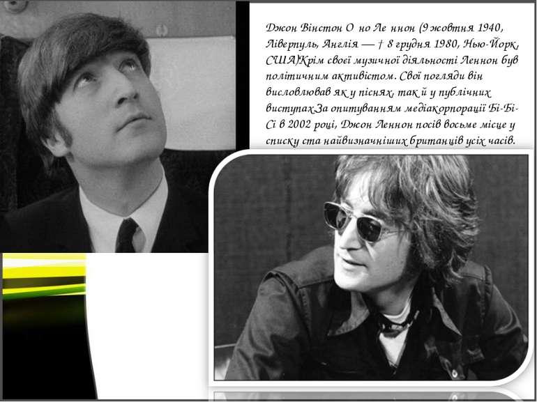 Джон Вінстон О но Ле ннон (9 жовтня 1940, Ліверпуль, Англія — † 8 грудня 1980...