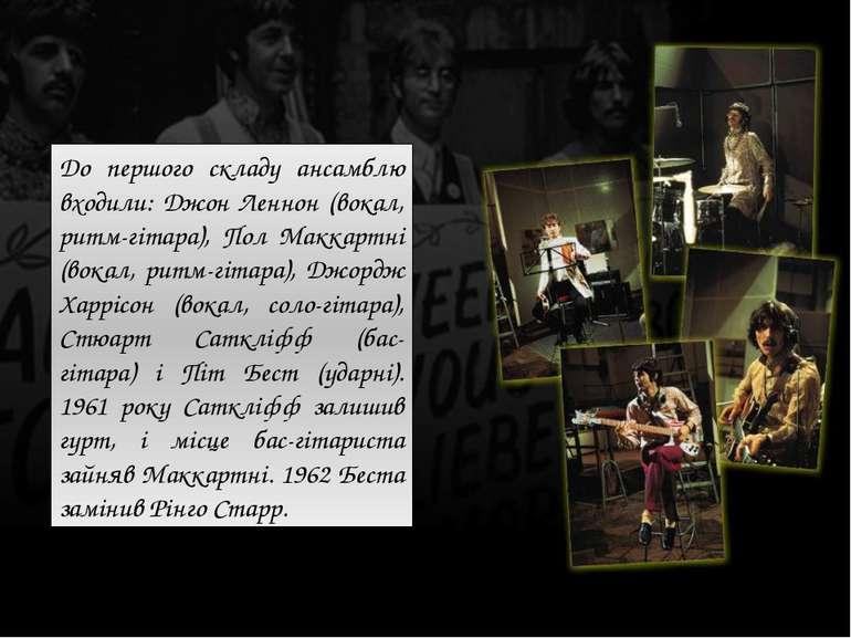 До першого складу ансамблю входили: Джон Леннон (вокал, ритм-гітара), Пол Мак...