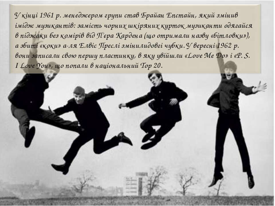 У кінці 1961 р. менеджером групи став Брайан Епстайн, який змінив імідж музик...