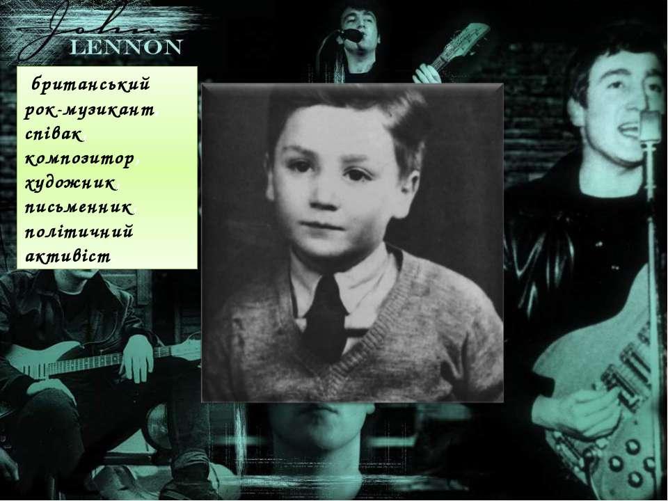 британський рок-музикант, співак, композитор, художник, письменник, політични...