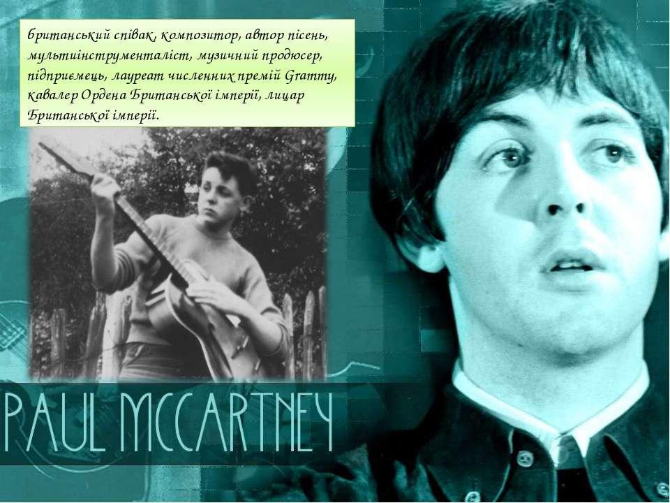 британський співак, композитор, автор пісень, мультиінструменталіст, музичний...