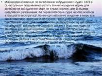 Міжнародна конвенція по запобіганню забруднення з суден 1973 р. (з наступними...