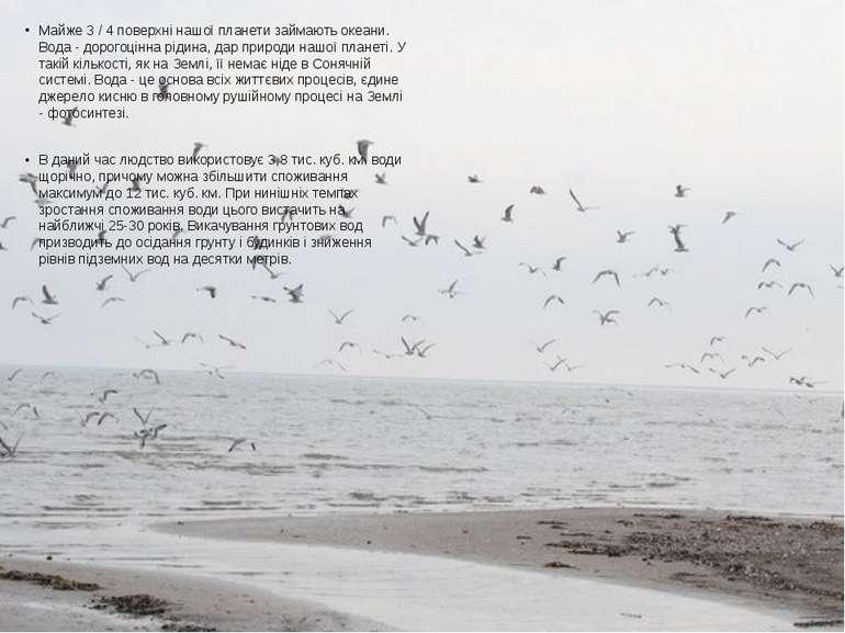 Майже 3 / 4 поверхні нашої планети займають океани. Вода - дорогоцінна рідина...