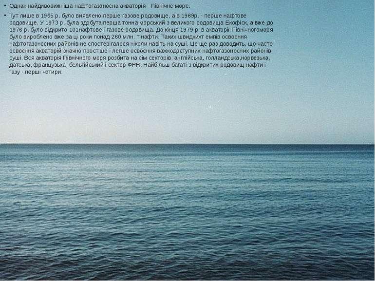Однак найдивовижніша нафтогазоносна акваторія - Північне море. Тут лише в 196...