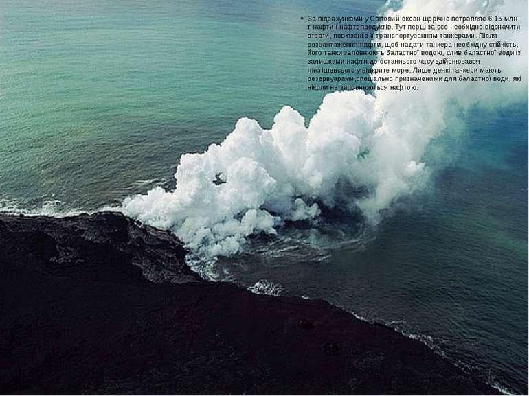 За підрахунками у Світовий океан щорічно потрапляє 6-15 млн. т нафти і нафтоп...