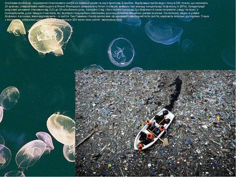 Особлива проблема - поширення пластикового сміття на поверхні морів і в смузі...
