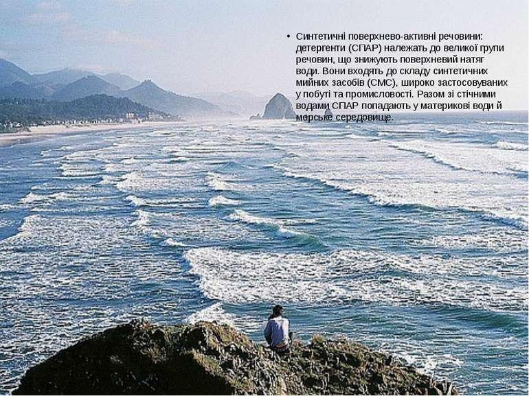 Синтетичні поверхнево-активні речовини: детергенти (СПАР) належать до великої...