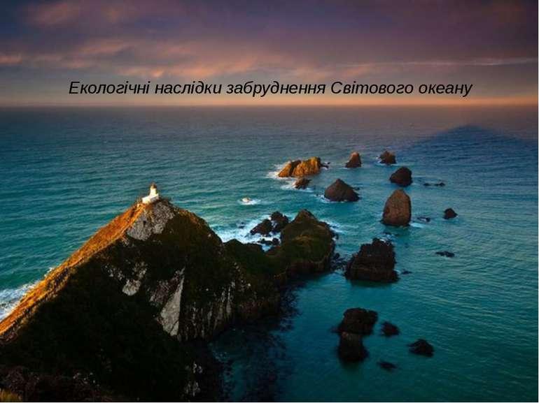 Екологічні наслідки забруднення Світового океану