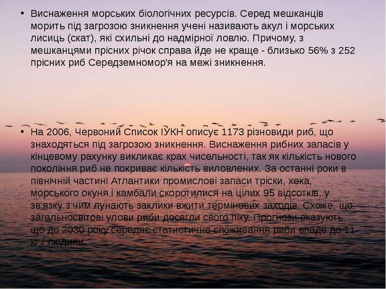 Виснаження морських біологічних ресурсів. Серед мешканців морить під загрозою...