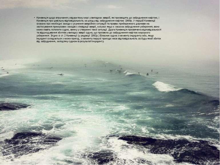 Конвенція щодо втручання у відкритому морі у випадках аварій, які призводять ...