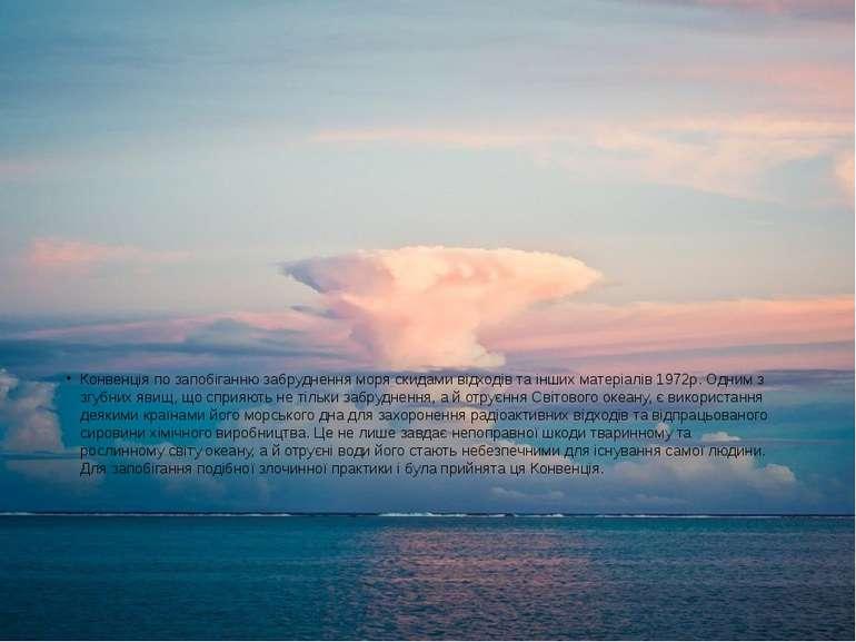 Конвенція по запобіганню забруднення моря скидами відходів та інших матеріалі...