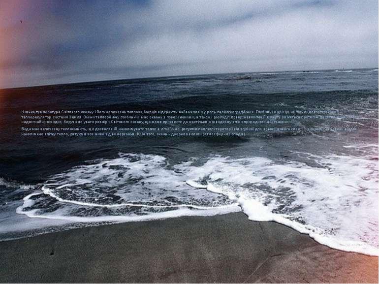 Низька температура Світового океану і його величезна теплова інерція відіграю...