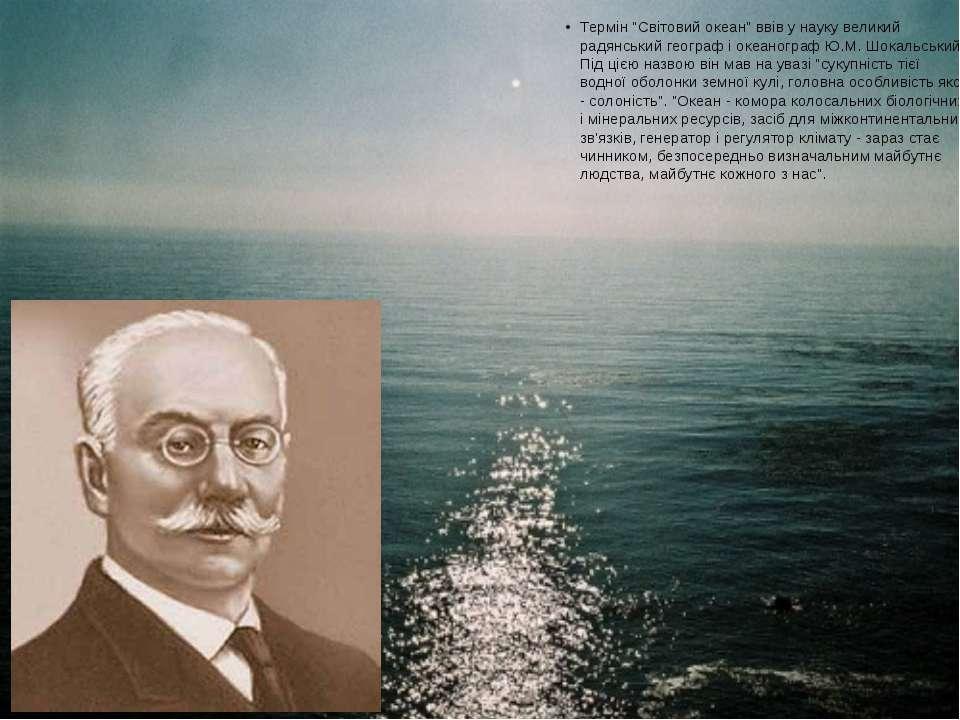 """Термін """"Світовий океан"""" ввів у науку великий радянський географ і океанограф ..."""