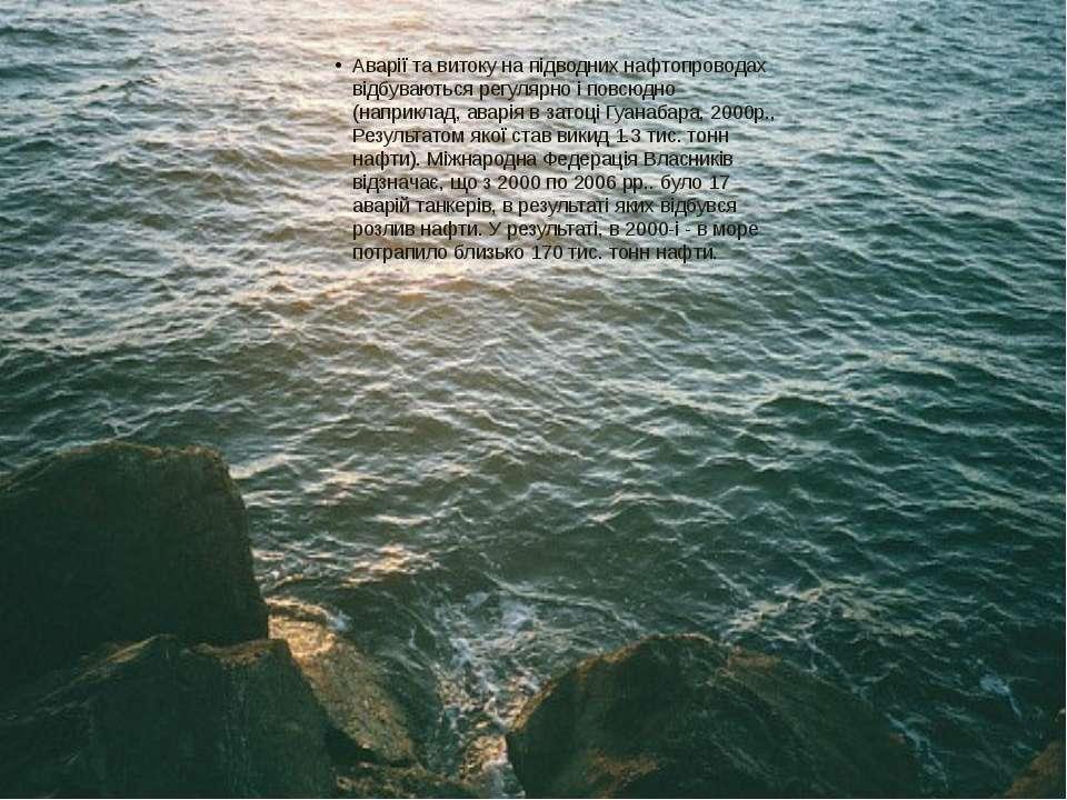 Аварії та витоку на підводних нафтопроводах відбуваються регулярно і повсюдно...
