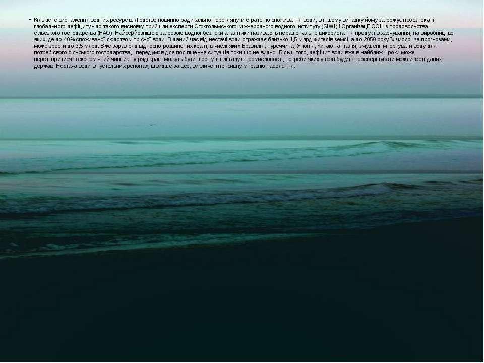 Кількісне виснаження водних ресурсів. Людство повинно радикально переглянути ...