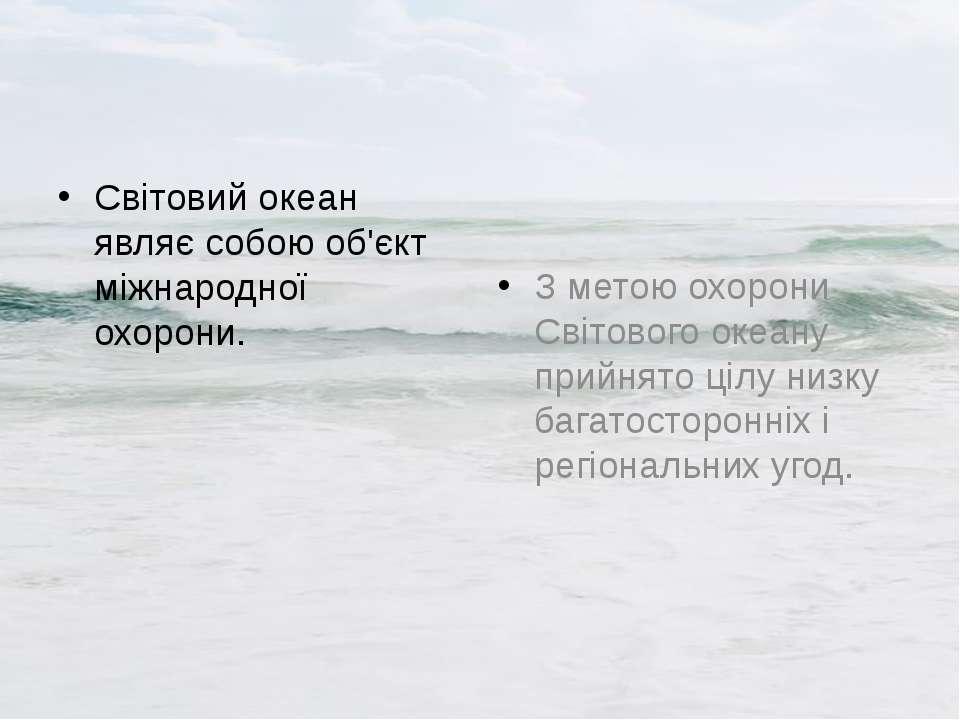 Світовий океан являє собою об'єкт міжнародної охорони. З метою охорони Світов...