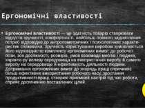 Ергономічні властивості Ергономічні властивості — це здатність товарів створю...