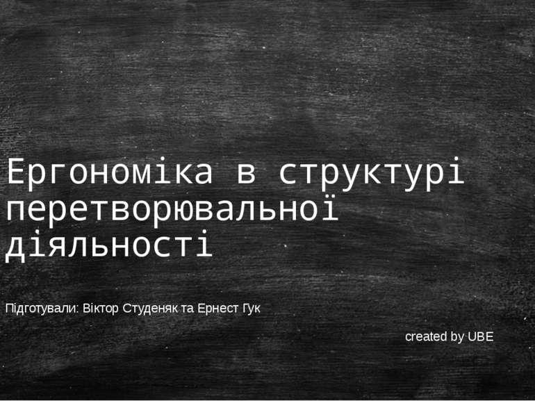 Ергономіка в структурі перетворювальної діяльності Підготували: Віктор Студен...