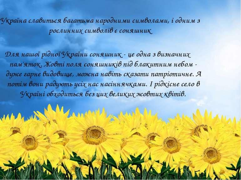 Україна славиться багатьма народними символами, і одним з рослинних символів ...