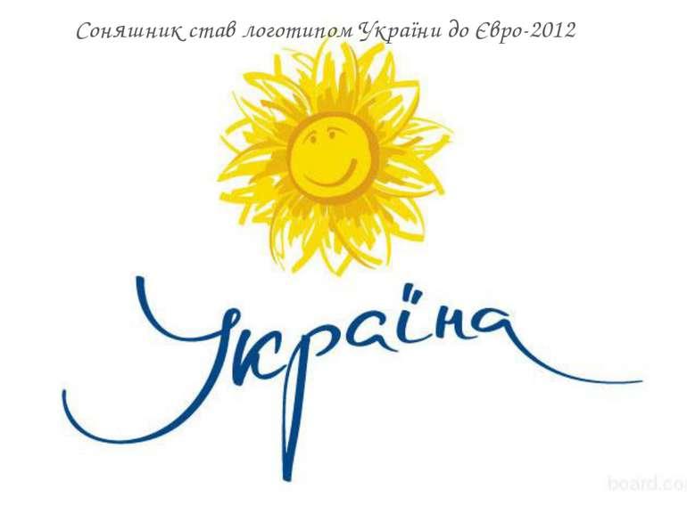 Соняшник став логотипом України до Євро-2012