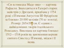 «Си кстинська Мадо нна» — картина Рафаеля. Знаходиться в Галереї старих майст...