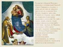 На картині зображені Мадонна з немовлям в оточенні папи Сикста II і Святої Ва...