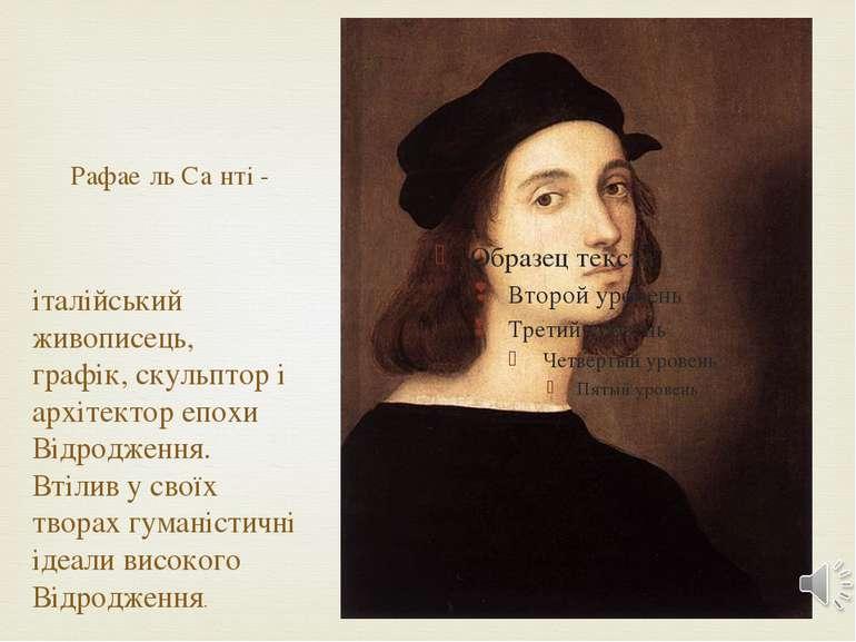 Рафае ль Са нті - італійський живописець, графік, скульптор і архітектор епох...