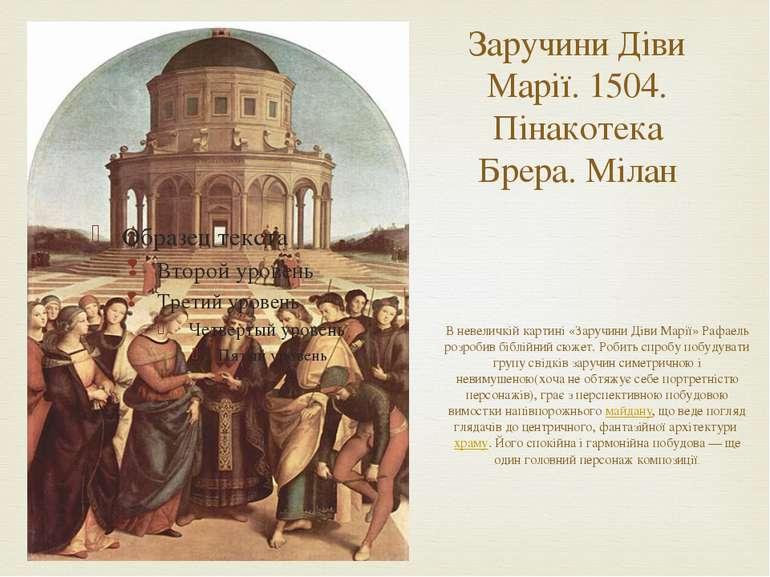 Заручини Діви Марії. 1504. Пінакотека Брера. Мілан В невеличкій картині «Зару...