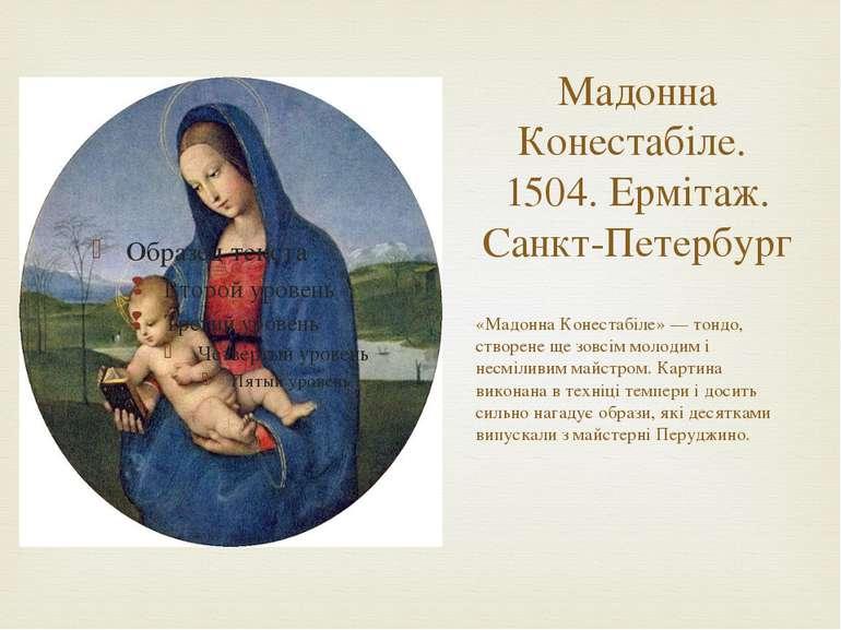 Мадонна Конестабіле. 1504. Ермітаж. Санкт-Петербург «Мадонна Конестабіле» — т...