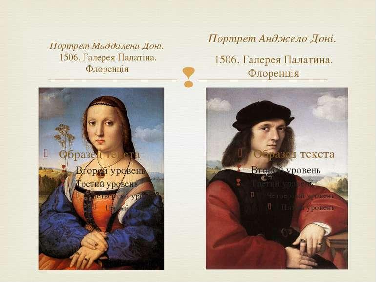 Портрет Маддалени Доні. 1506. Галерея Палатіна. Флоренція Портрет Анджело Дон...