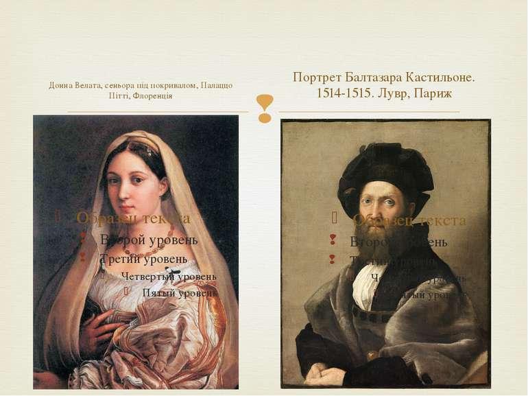 Донна Велата, сеньора під покривалом, Палаццо Пітті, Флоренція Портрет Балтаз...