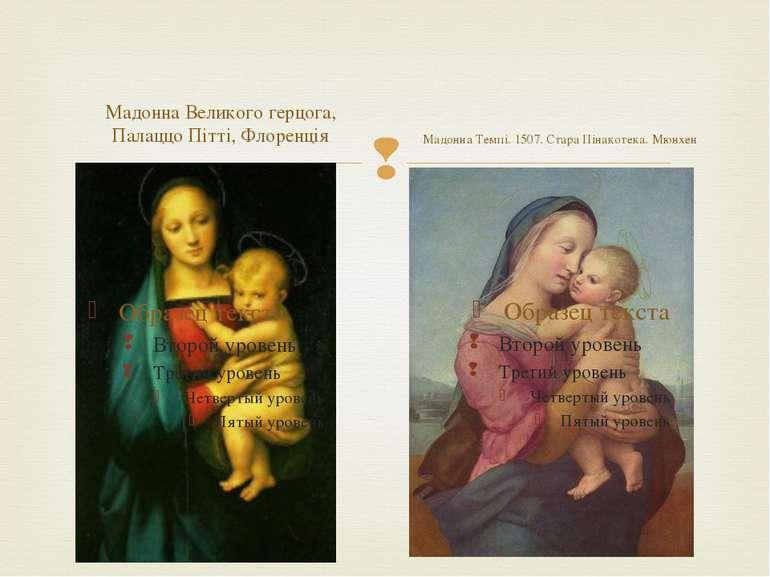 Мадонна Великого герцога, Палаццо Пітті, Флоренція Мадонна Темпі. 1507. Стара...