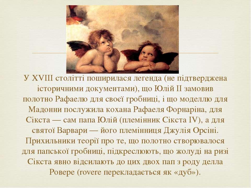 У XVIII столітті поширилася легенда (не підтверджена історичними документами)...