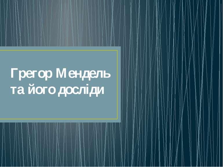 Грегор Мендель та його досліди