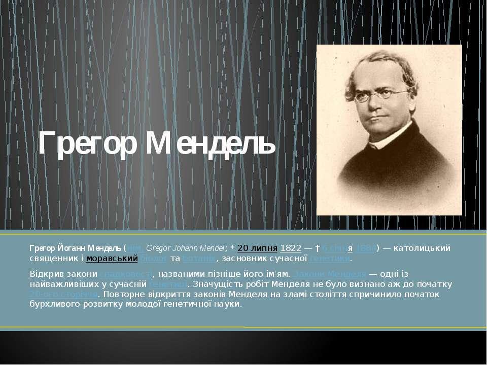Грегор Йоганн Мендель(нім.Gregor Johann Mendel;*20липня1822—†6 січня...