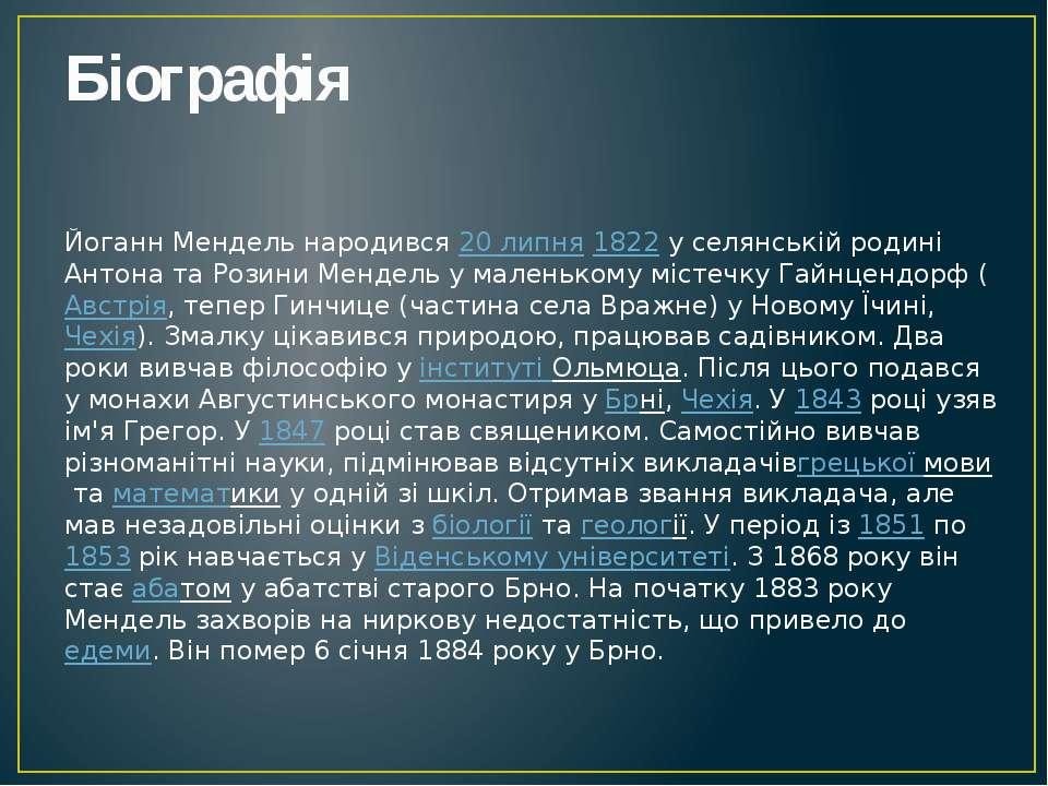 Біографія Йоганн Мендель народився20 липня1822у селянській родині Антона т...