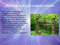 Музична культура східних слов'ян Давні слов'яни вшановували пращурів та покло...