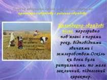 Пісенну творчість давніх слов'ян поділяють на календарно-обрядову і родинно-о...