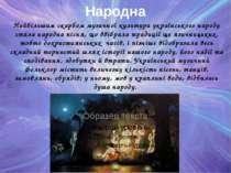Народна Найбільшим скарбом музичної культури українського народу стала народн...
