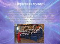 Церковна музика Християнський церковний спів Київської Русі спирався на тради...