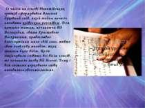 Із часом на основі візантійських зразків сформувався власний духовний спів, я...