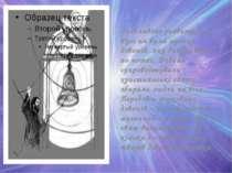 Особливого розвитку на Русі на була музика дзвонів, яку виконували по нотах. ...