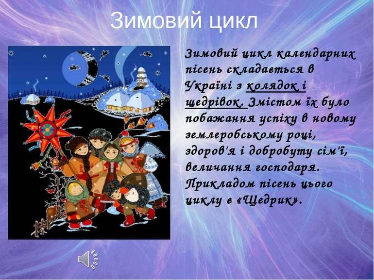 Зимовий цикл Зимовий цикл календарних пісень складається в Україні з колядок ...