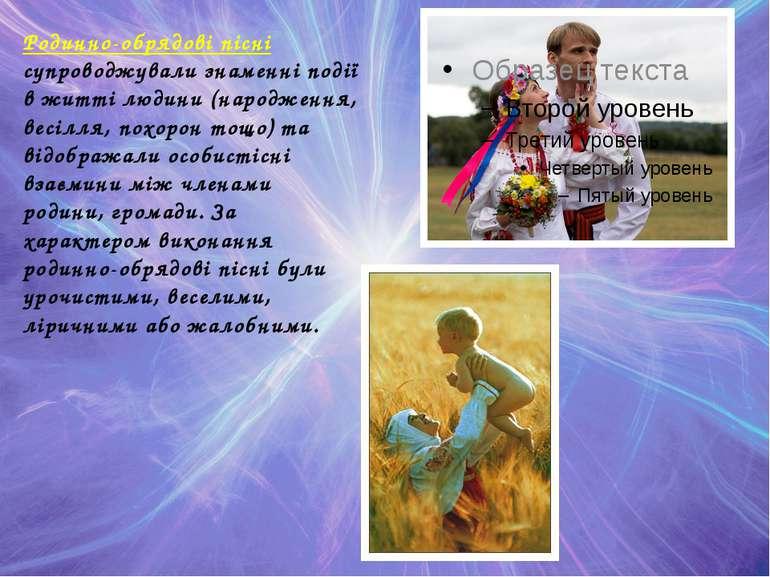 Родинно-обрядові пісні супроводжували знаменні події в житті людини (народжен...
