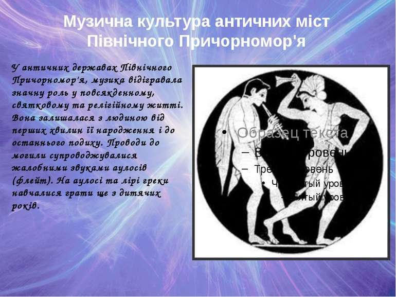 Музична культура античних міст Північного Причорномор'я У античних державах П...