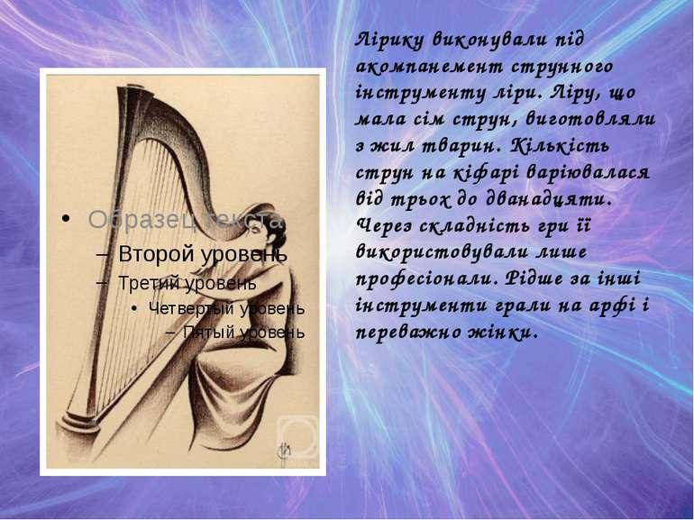 Лірику виконували під акомпанемент струнного інструменту ліри. Ліру, що мала ...