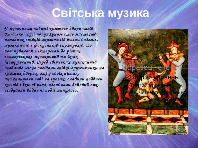 Світська музика У музичному побуті княжого двору часів Київської Русі популяр...