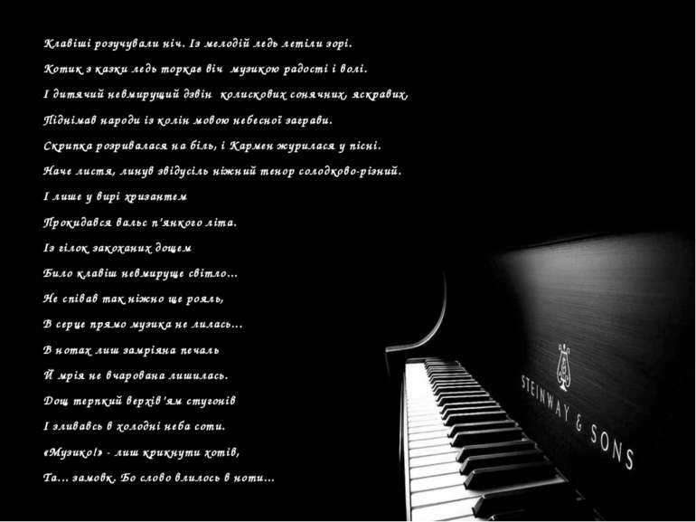 Клавіші розучували ніч. Із мелодій ледь летіли зорі. Котик з казки ледь торка...